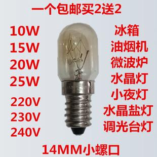 电冰箱灯泡10W白炽灯e14小螺口15W微波炉led照明抽吸油烟机盐通用