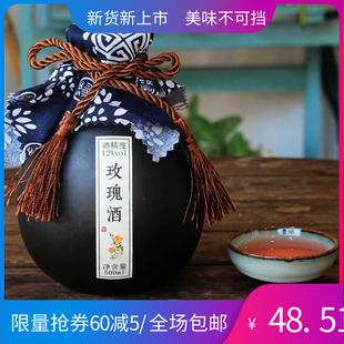度低度果酒高颜值女士甜酒陶瓷装送礼品12玫瑰酒杭州特产玫瑰花酿