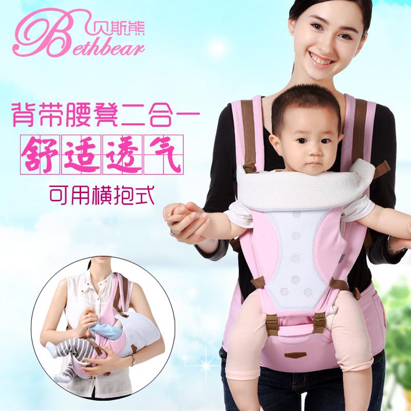 贝斯熊婴儿背带腰凳前抱式新生儿横抱式宝宝抱带透气小孩坐凳四季