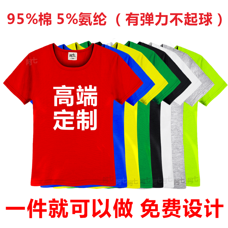 A custom-made cotton Summer Short Sleeve T-Shirt class clothes, parent-child clothes, pure color custom half sleeve team baby clothes