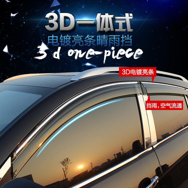 豐田新卡羅拉晴雨擋雷淩花冠RAV4漢蘭達改裝逸致炫威馳汽車窗雨眉