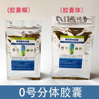 玉米分体胶囊0号罐装任何粉 植物胶囊壳空胶囊皮胶壳食用口服袋装