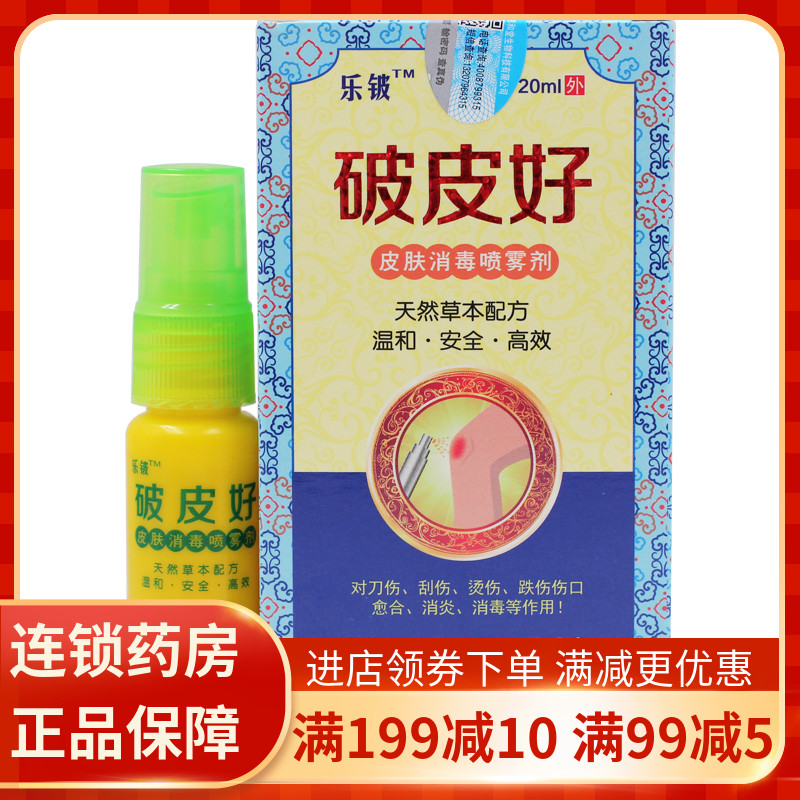 Le beryllium, skin disinfectant spray, 20ml/ bottle, scald, scald, scald, wound, disinfect and anti-inflammatory.
