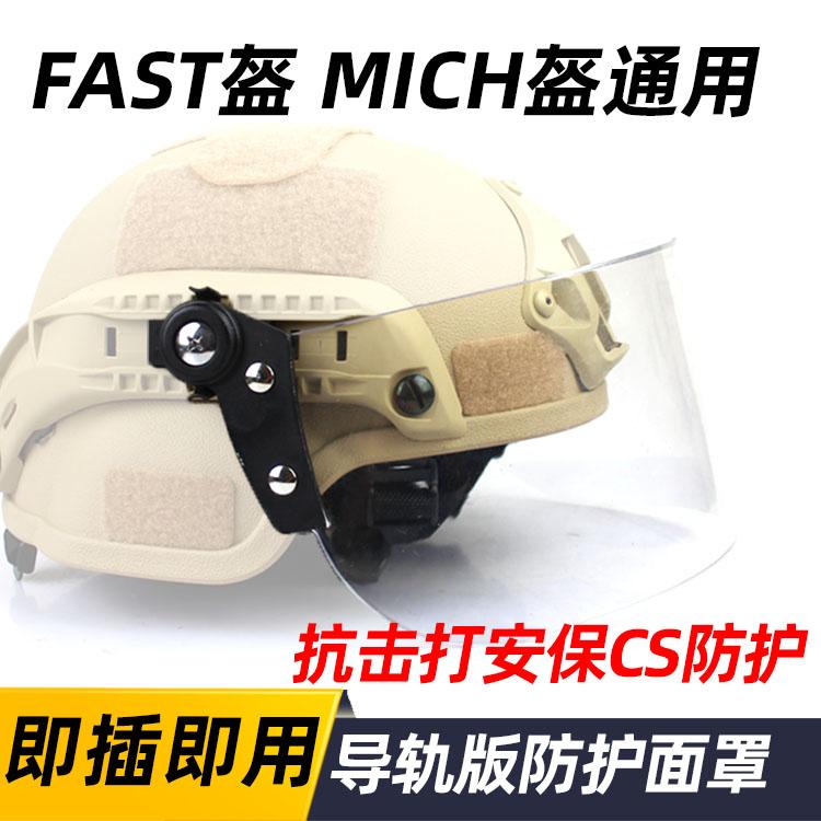 透明防风镜片防暴面罩 导轨头盔FAST头盔专用面屏 CS防打脸bb弹