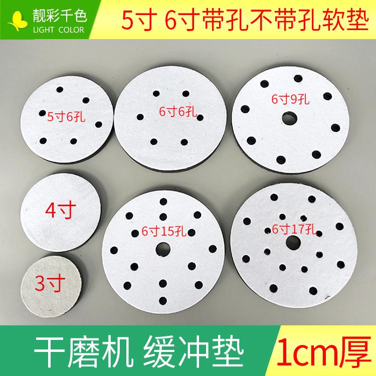气动干磨机缓冲垫 5寸6孔 6寸6孔9孔15孔17孔自粘盘海绵软垫包邮