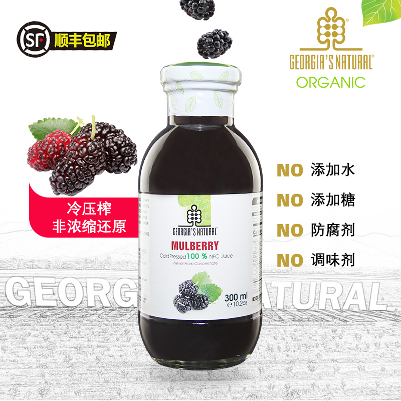 NFC mulberry juice original pulp imported from Georgia wild non concentrated sugar free beverage 0-fat low calorie bottled fruits and vegetables