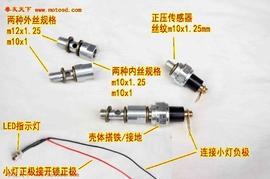 摩托车改装机油报警灯转接油管螺丝油冷升级部件机油压力传感器