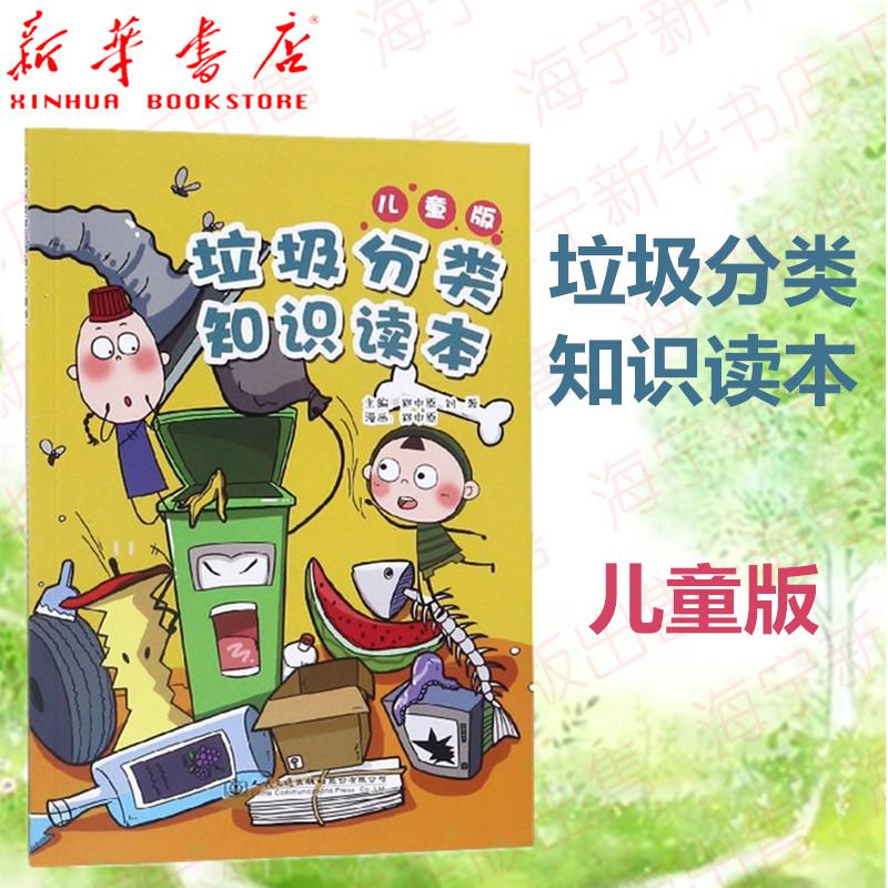 垃圾分类知识读本(儿童版)环境保护科普书 幼儿园小学生环保知识教育 图文并茂为大家普及垃圾分类相关知识 老师活动用书