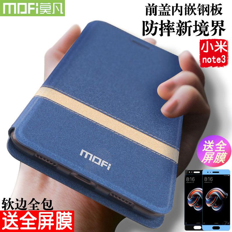 莫凡小米note2小米note3皮手机壳28.00元包邮