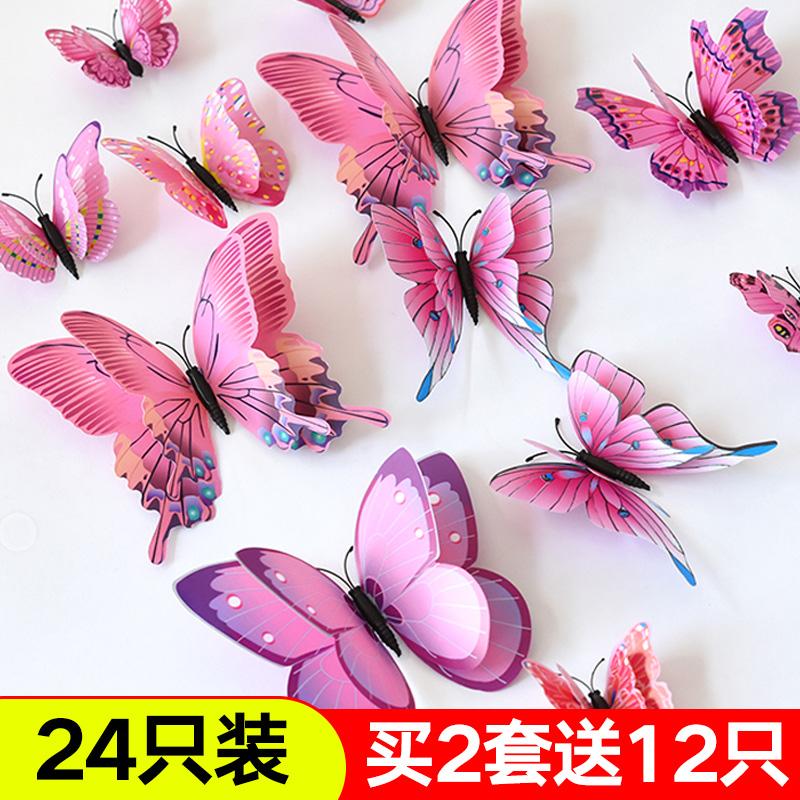 3d立体仿真蝴蝶客厅卧室冰箱贴画