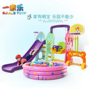 一家樂家用室內幼兒園兒童寶寶加厚加長塑料多功能滑滑梯秋千玩具