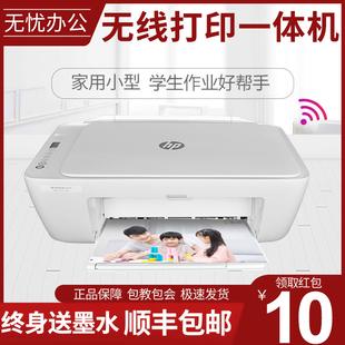 惠普hp2620彩色照片打印复印扫描一体机家用小型学生手机无线办公图片