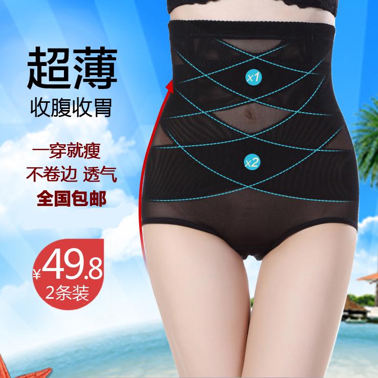 天天特价 2件装高腰产后女士美体收腹内裤网纱透气收胃提臀塑身裤
