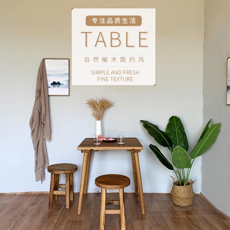 老榆木纯实木小方桌简约正方形餐桌小户型家具简易阳台喝茶茶桌