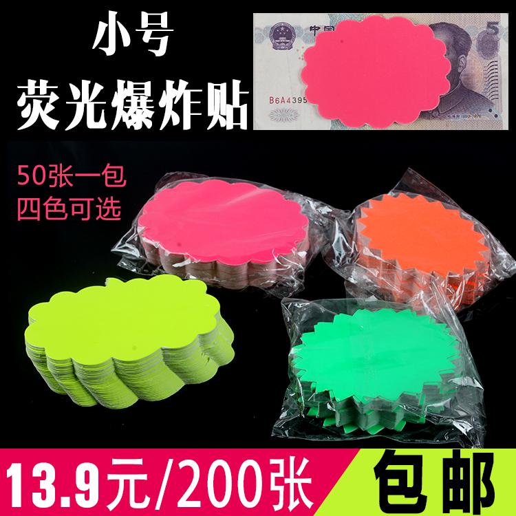 小号荧光爆炸贴200张 彩色标价签POP广告纸促销活动价格牌标价纸