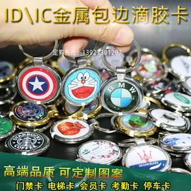 ID\IC可复制金属包边滴胶卡通UID可擦写门禁卡电梯卡停车会员卡M1图片