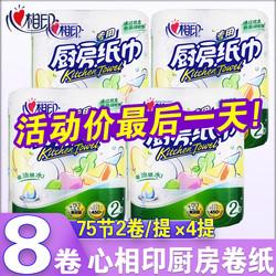 心相印厨房用纸卷纸巾厨房纸吸油吸水厨房专用4提8卷整箱KT102