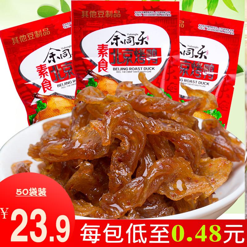 北京烤鸭辣条小零食麻辣儿时小时候的5毛钱校园8090后怀旧豆制品买三送一