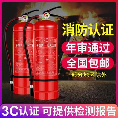 灭火器4kg干粉4公斤手提式1kg2kg3kg5kg8kg车用店用家用消防器材