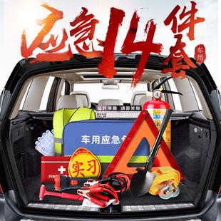 车载灭火器小型便携汽车应急救援工具包车用多功能医疗急救包套装图片