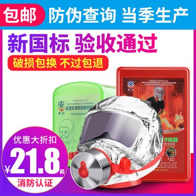 消防面具防火防烟防毒面罩酒店家用火灾逃生自救呼吸器口罩全面罩