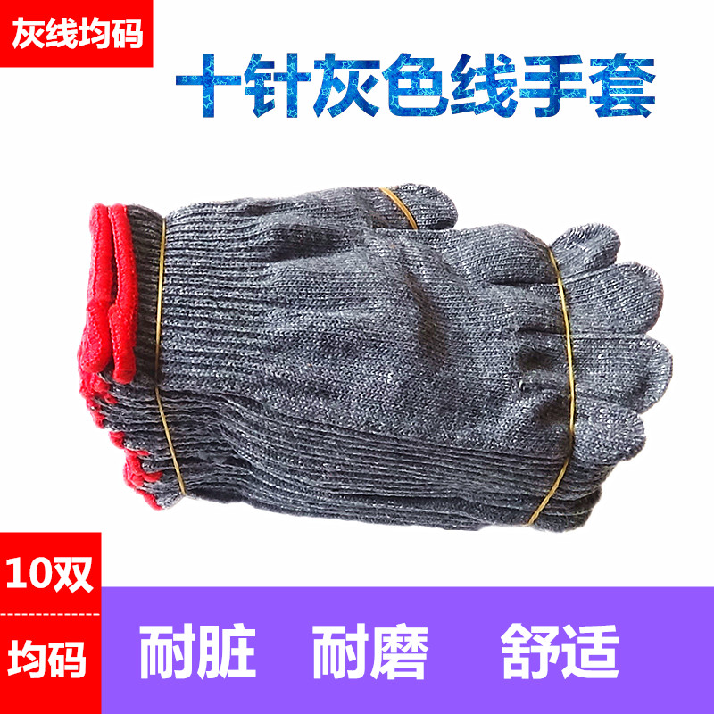 Grey line polyester cotton pure cotton wear and dirt resistant worker maintenance driver mechanical construction mens and womens labor protection hardware Fitness Gloves