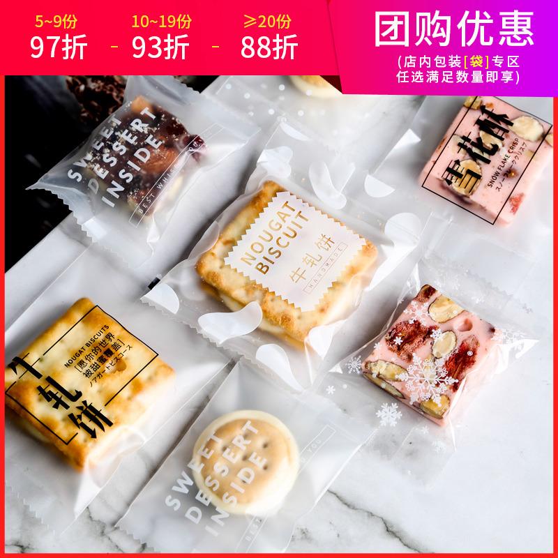 雪花酥包装袋饼干袋机封自封小透明手工蔓越莓牛扎饼曲奇袋子家用