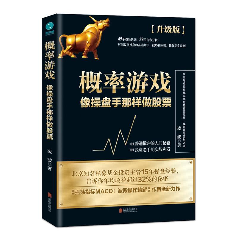 正版现货 概率游戏:像操盘手那样做股票 北京知名私募基金投资主管告诉你年均收益超过32%的秘密普通散户的入门秘籍