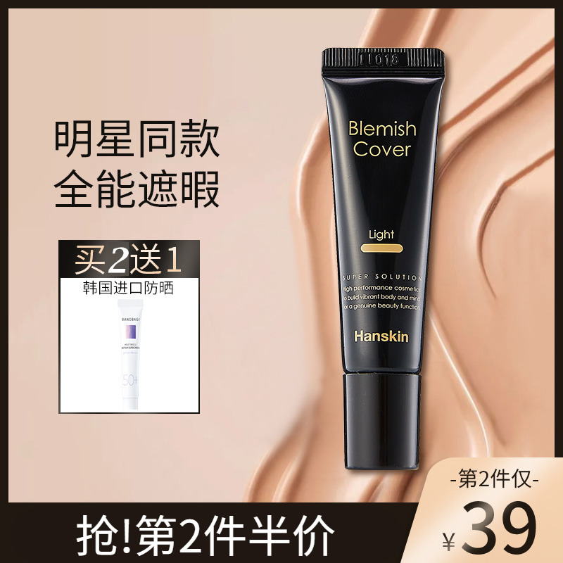 Korea Hanskin Han Siqing concealer pen to cover tattoo acne marks and spots flagship authentic Hong Jinying same paragraph