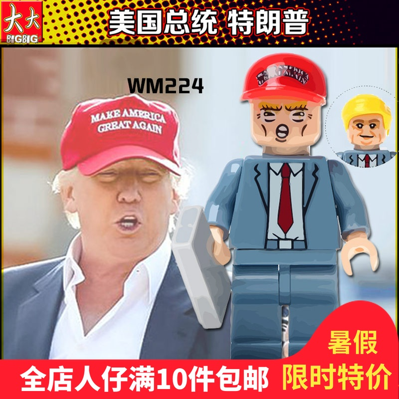 WM224美国总统 特朗普 拼装人仔Donald Trump第三方兼容积木玩具