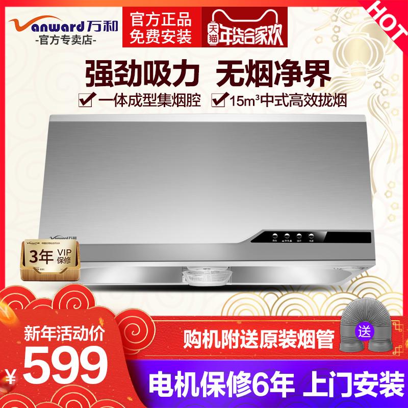 万和 CXW-180-H05C中式大吸力顶吸式油烟机家用厨房 抽油烟机特价