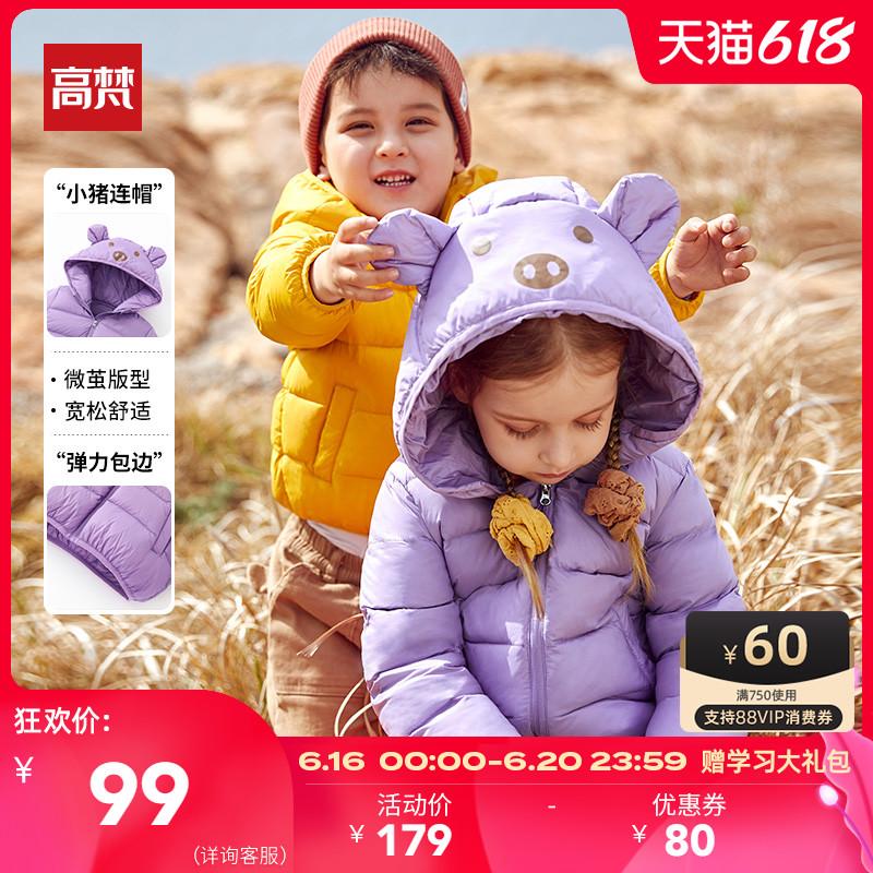 高梵童装2020新款儿童轻薄羽绒服白鸭绒男童女童反季宝宝冬装外套