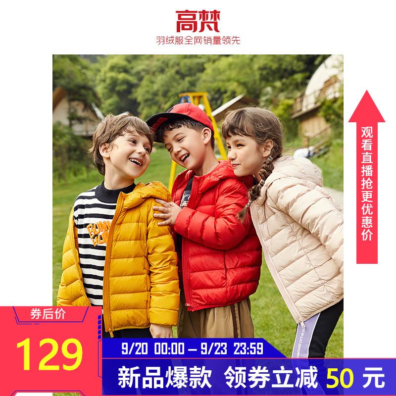 高梵童装2020新款男童官方正品女童洋气儿童羽绒服轻薄白鸭绒反季