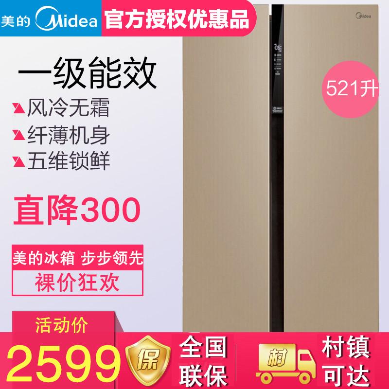 Midea/美的 BCD-521WKM(E)双门对开门电冰箱家用节能风冷无霜冰箱