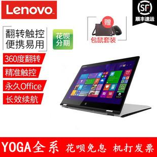 i7独显笔记本电脑S1YOGA学生YOGA3折叠二合一YOGA710联想Lenovo