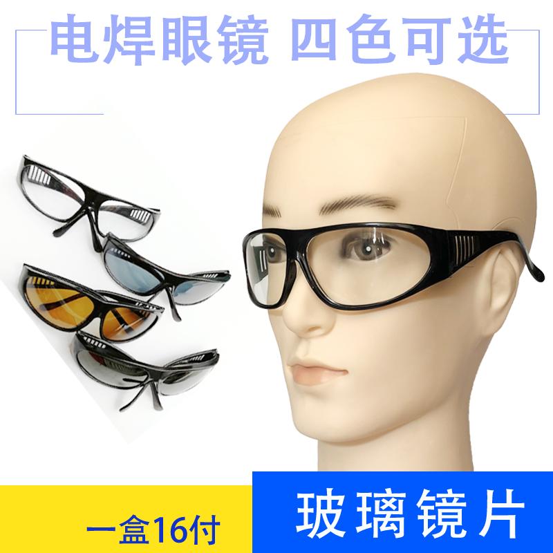 电焊眼镜焊工专用玻璃镜片气焊氩弧焊劳保防尘风透明平光打磨眼镜