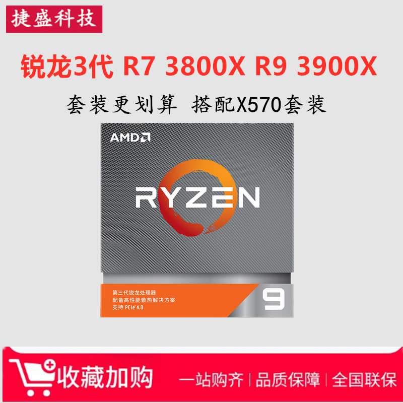锐龙三代AMD R9 3900X R7 3800X搭微星X570 CPU主板套装上车咨询