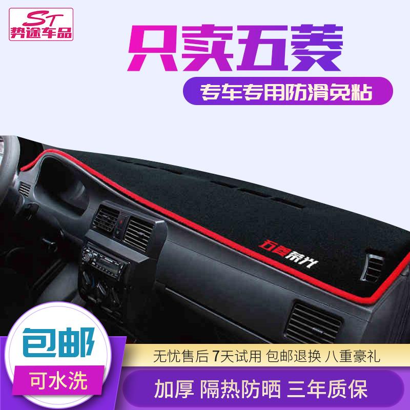 五菱新宏光S/宏光S1/宏光V/荣光小卡V/S征程中控仪表台避光垫隔热