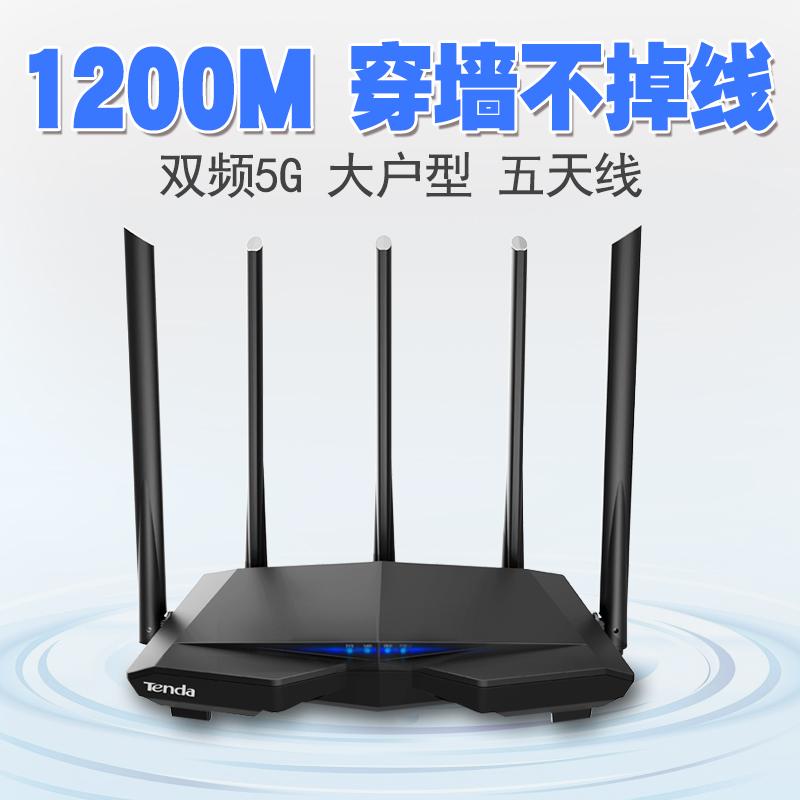腾达1200M无线路由器5G双频千兆高速家用企业办公电信移动联通光纤宽带大功率WIFI穿墙不掉线AC7