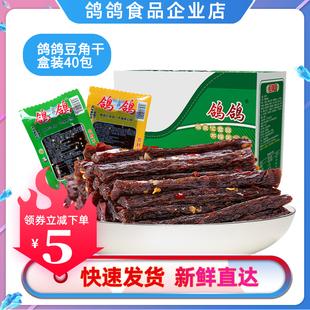 鸽鸽零食豆角干40包 大盒装 蒜香麻辣味面筋辣条食品香味棒特产