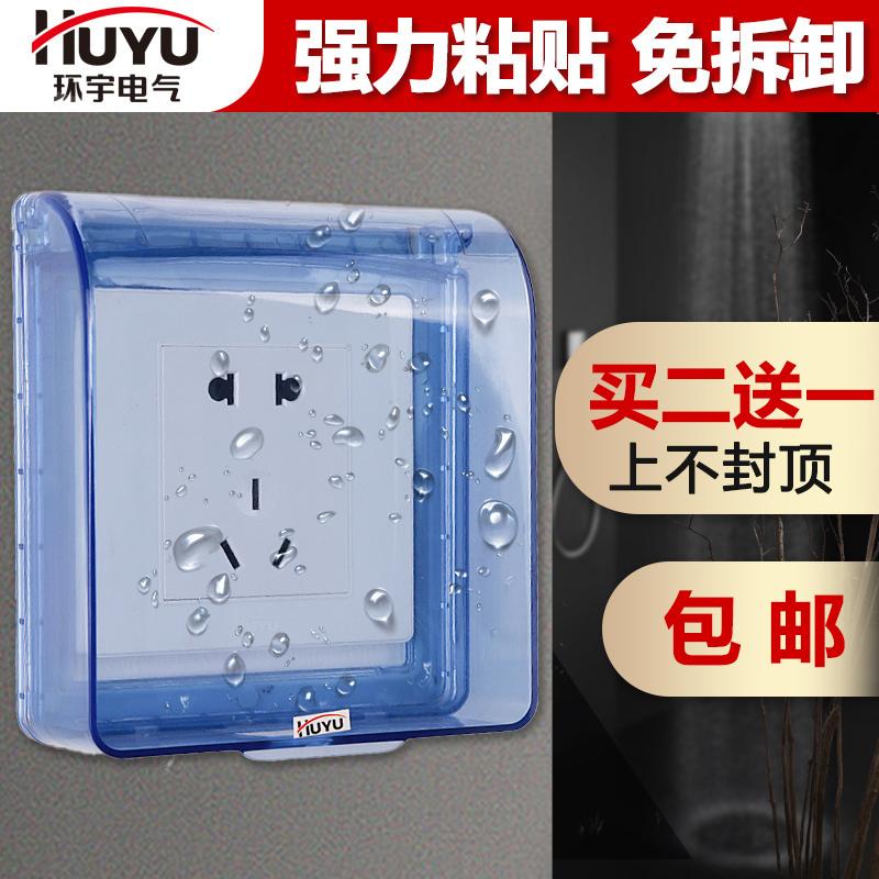 环宇卫生间插座保护套防水自粘贴式86型厨房开关罩防油防尘溅盒盖