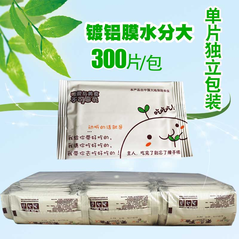 Single package wet paper towel with large moisture content 300 pieces of national package aluminum plated food hotel creative custom l gift