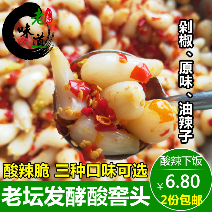 湘西怀化酸窖头土特产 沅陵农家纯手工自制坛子菜酸藠头茭头辣椒