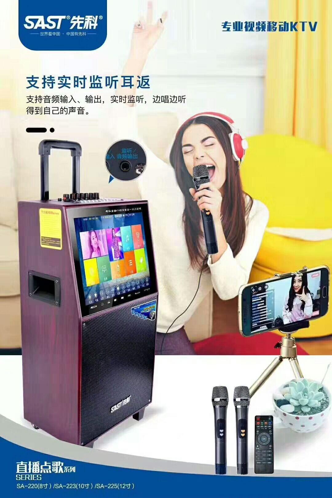 先科223视频声卡音响15寸触摸屏无线WIFI家庭K歌网络追剧直播设备