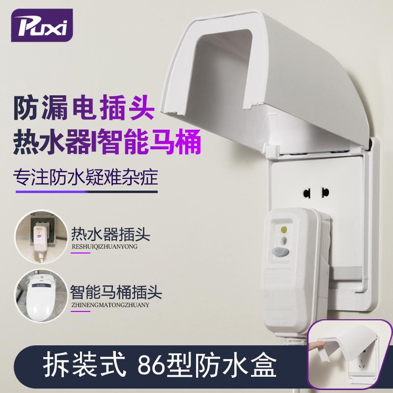 6.90元包邮86型开关插座热水器加高超大防水盒