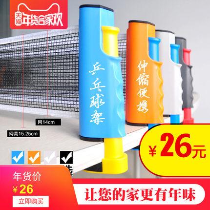 乒乓球网架自由伸缩便携式折叠式室外兵乓球网架套装含网加厚包邮