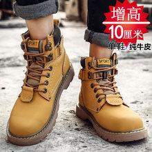 马丁靴男隐形内增高10cm8cm牛皮短靴真皮韩版工装鞋男式大黄靴6cm