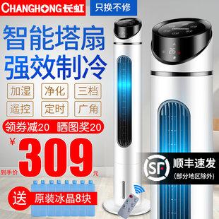 长虹空调扇家用制冷器小型空调单冷风扇水冷风扇塔式静音冷气机