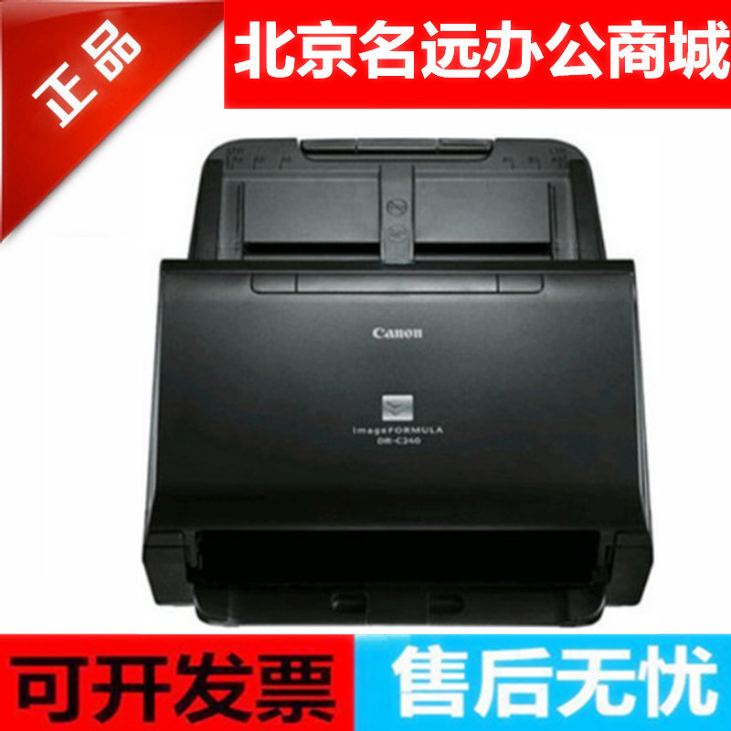 Canon dr-c240 scanner professional high speed document A4 color double sided high quality image processing