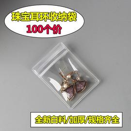 100个加厚高透明首饰珠宝袋耳环收纳袋自封PVC袋子玉石文玩密封袋图片